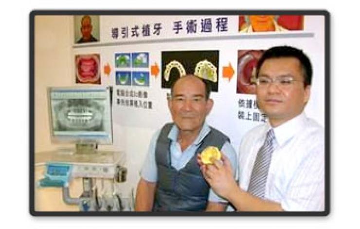 牙患一大福音植牙新方法 人工植牙已進入 3D 免開刀植牙